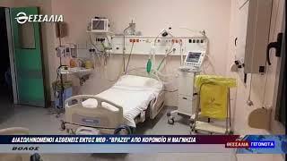 Διασωληνωμένοι ασθενείς εκτός ΜΕΘ 12 5 2021