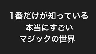 【見逃し厳禁】日本のトップマジシャン4名によるマジックショー【ノーカット】