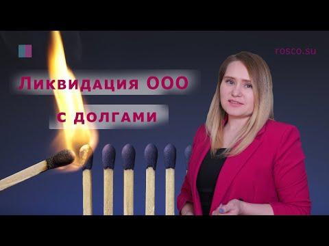 Ликвидация ООО с долгами  | Бизнес блог от юристов RosCo