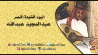 اغاني طرب MP3 عبدالمجيد عبدالله ـ انشودة النصر | البوم انشودة النصر | البومات تحميل MP3