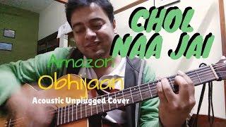 Chol Naa Jai ( চল না যাই )  | Amazon Obhijaan | Arijit Singh | Indraadip Dasgupta | Unplugged Cover