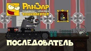 Танкомульт Последователь РанЗар