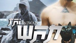 JE ME FAIS TATOUER PAR UNE INCONNUE A TAIWAN !