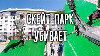 ХУДШИЙ СКЕЙТ ПАРК В МИРЕ!