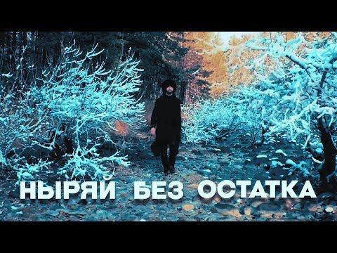MACHETE   МАЧЕТЕ - Ныряй без остатка (Official Music Video)