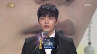 2015 KBS 연기대상 1부 - 2015 KBS 연기대상, 신인 연기상 남자 수상자! 여진구.20151231