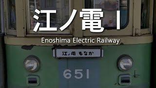 江ノ島電鉄EnoshimaElectricRailway江ノ電Ⅰ