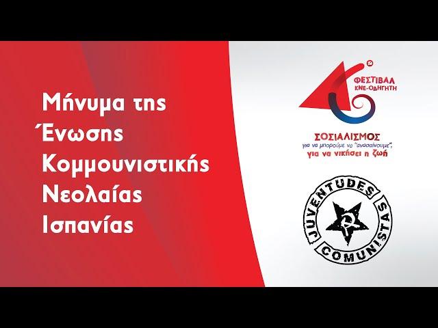 Μήνυμα της Ένωσης Κομμουνιστικής Νεολαίας Ισπανίας για το 46ο Φεστιβάλ ΚΝΕ-Οδηγητή