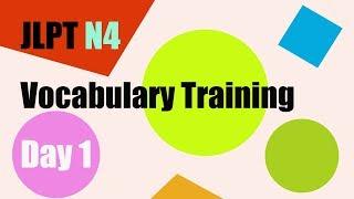 【JLPT N4】Vocabulary Training Day1