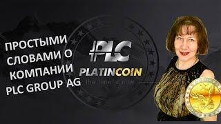 Самая короткая презентация PLC GROUP AG платинкоин