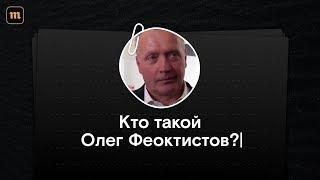 Кто такой Олег Феоктистов, главный свидетель по делу Улюкаева?