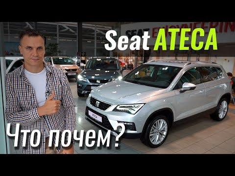 Seat  Ateca Паркетник класса J - тест-драйв 4