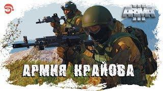 Армия Крайова [Arma 3]