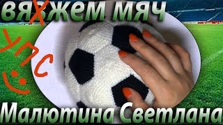 Футбольный мяч вязаный крючком. soccer ball