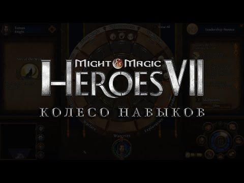 Дополнения герои 5 меча и магии