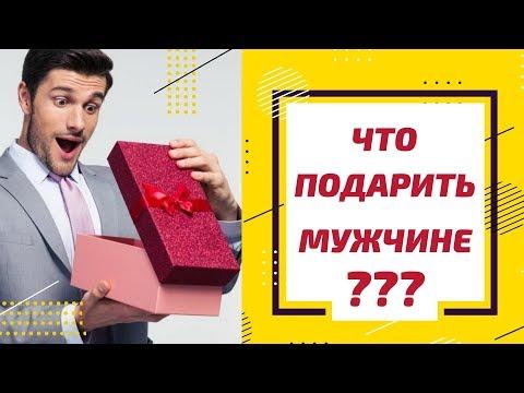 Что подарить мужчине на день рождения. Идеи подарков мужчине