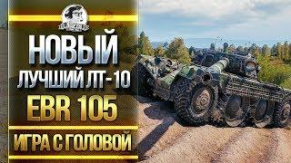 """НОВЫЙ ЛУЧШИЙ ЛТ-10! EBR 105 - """"Игра с головой!"""