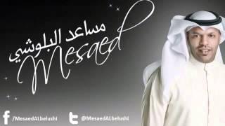 تحميل اغاني مساعد البلوشي ابليت ياقلبي حفلة الدوحه 2014 MP3