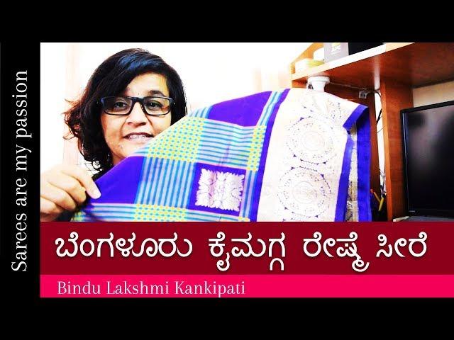 40 ಬೆಂಗಳೂರು ಕೈಮಗ್ಗ ರೇಷ್ಮೆ ಸೀರೆ   Bangalore Handloom silk sarees #Sareesaremypassion #Kannada