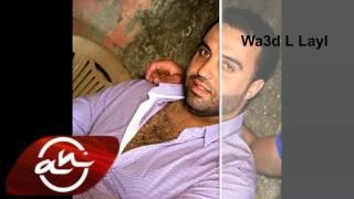 مازيكا مجيد الرمح - وعد الليل - لا ترحل / Majeed El Romeh Wa3d L Layl تحميل MP3