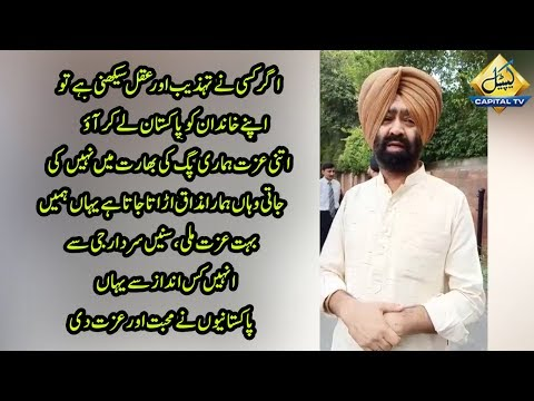 See how Sikh pilgrim from India praises Pakistan and Pakistanis for their hospitality