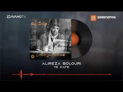 Alireza Bolouri - Ye Kafe (Клипхои Эрони 2020)