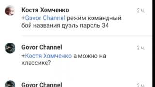 Govor vs Подпищик Tic Tac'a Block Strike