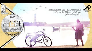 Official Teaser of Kadugu
