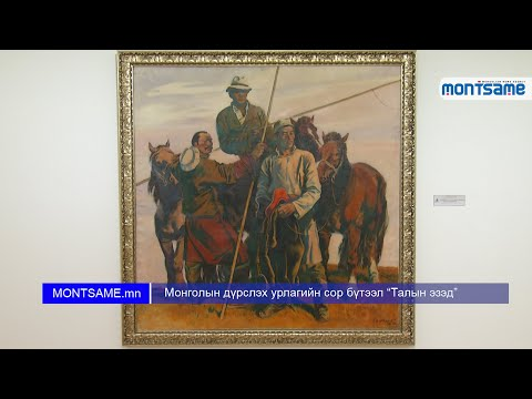 """Монголын дүрслэх урлагийн сор бүтээл """"Талын эзэд"""""""