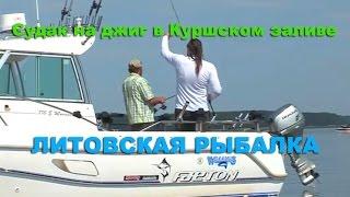 Рыбалка на каширском заливе