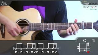[Just Play!] Lucky Strike - Maroon 5 [Guitar Cover|기타 커버]