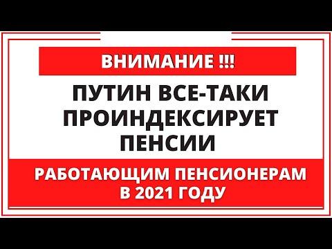 ВНИМАНИЕ!!! Путин проиндексирует пенсии работающим пенсионерам в 2021 году