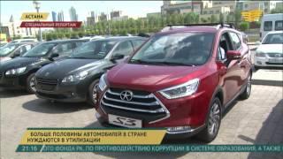 Размер компенсации за утилизацию автомобиля составит 300-350 тысяч тенге