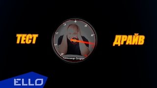 ПРЕМЬЕРА ПРОЕКТА! Тест-драйв онлайн: «Porsche Panamera»