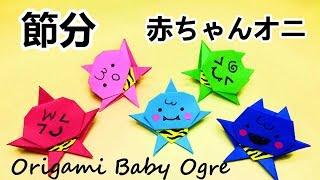 節分折り紙 赤ちゃん鬼(おに)の折り方音声解説付☆Origami Baby Ogre