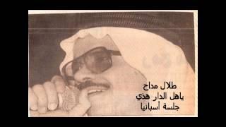 طلال مداح - ياهل الدار - جلسة أسبانيا