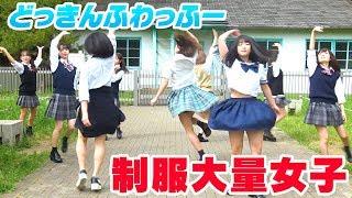 【制服大量女子】どっきんふわっふー 踊ってみた【KissBee】