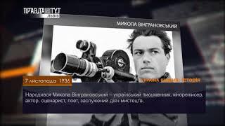Україна щодня. Історія – 7 листопада