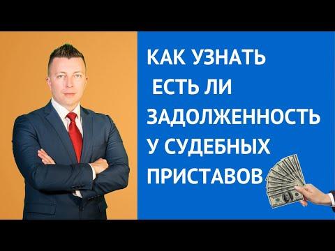 Как проверить задолженность у судебных приставов - Адвокат Москва