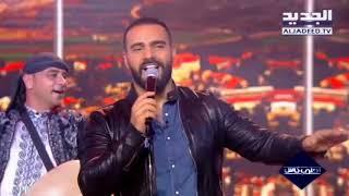 مازيكا أحلى ناس - حلقة جوزيف عطية - لبنان رح يرجع تحميل MP3