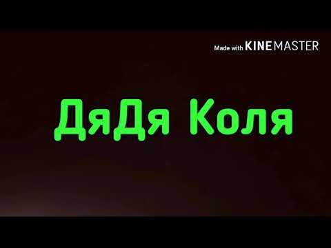 Бурундуки поют ТАМАДА