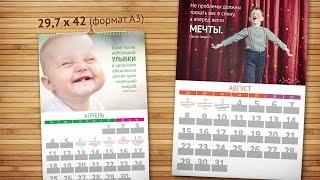 Календарь настенный на 2017 год - УНИКАЛЬНЫЙ со стирающимся элементом