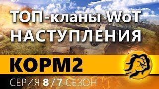 KOPM2 vs ТОП Кланы WoT. Наступления. 8 серия. 7 сезон