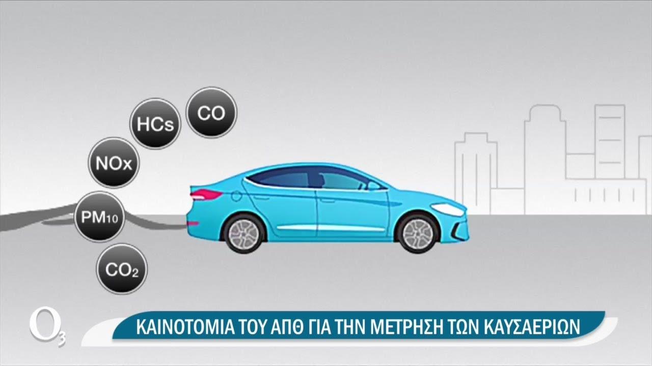 Φορητή συσκευή μέτρησης καυσαερίων εν κινήσει | 26/03/2021 | ΕΡΤ