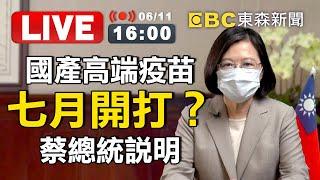 【東森大直播】7月開打國產高端疫苗?總統蔡英文說明