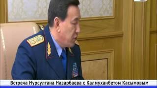 Нурсултан Назарбаев принял главу МВД РК Калмуханбета Касымова