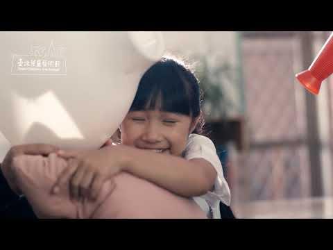 2019臺北兒童藝術節形象影片