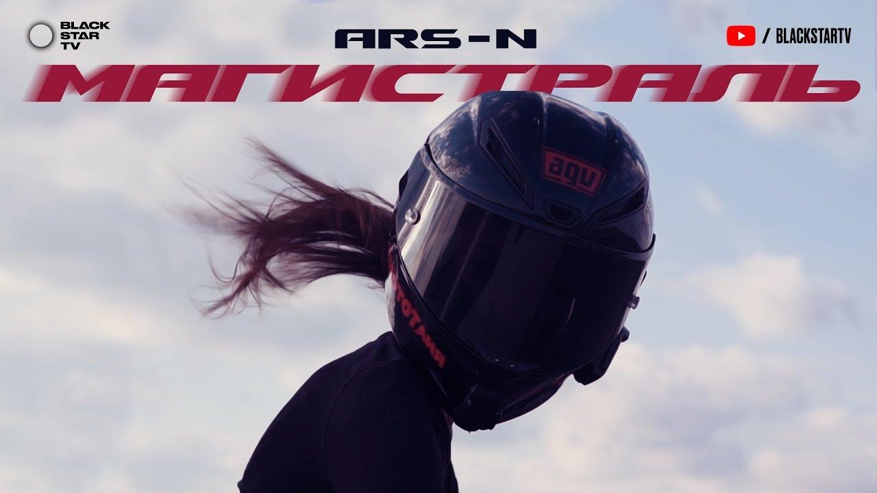 ARS-N — Магистраль