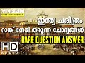 Indian History Question Answer Series 04 | Rank Making Questions