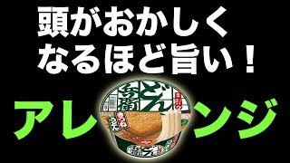 【どん兵衛】頭がおかしくなるほど旨いアレンジレシピ! Instant Noodle Gratin